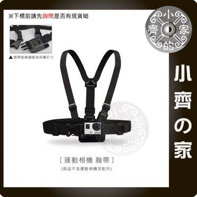 GP27 小蟻 SJ4000 GOPRO 攝影機 胸前固定雙肩帶 胸帶 胸前固定座 小齊的家