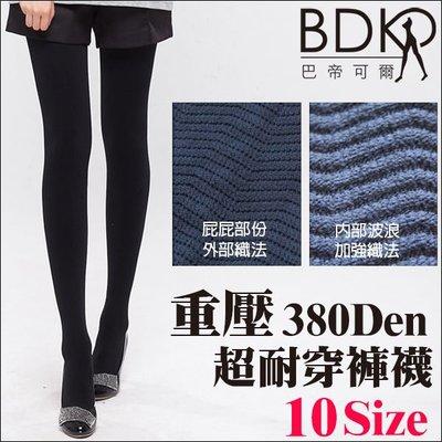 巴帝可爾BDKR*重壓力/超強力塑美腿調整型健康機能襪/台灣製MIT【R03811】Rain-380丹尼彈性褲襪.穿不破