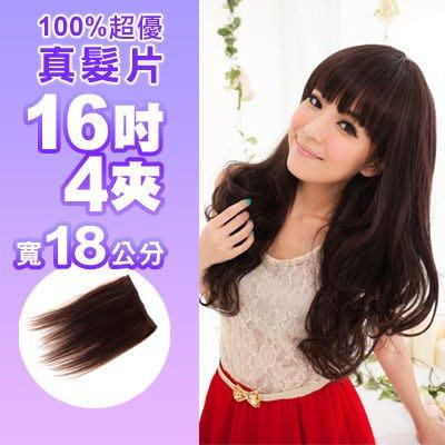 ☆雙兒網☆100%真髮可染可燙【AR04】100%真髮接髮片「16吋4夾」下標區