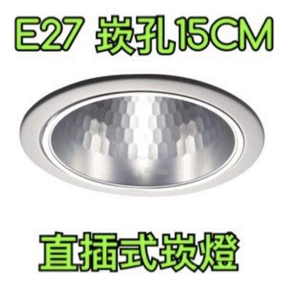 【築光坊】15cm E27 亮面反射罩 5吋 直插式崁燈 (直崁) 崁入孔 15公分/圓型開放型/E27燈頭/白色框