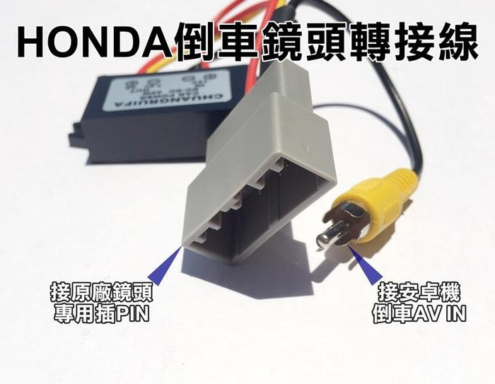 大新竹【阿勇的店】HONDA FIT3 CIVIC9.5 CITY 原廠鏡頭專用轉接線組 保留原廠鏡頭改接安卓機 免改線