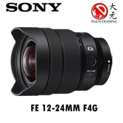 *大元 新北*【平輸】SONY FE 12-24mm F4 G 平輸 1424 14-24