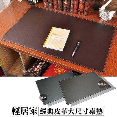 經典皮革大尺寸桌墊-黑/咖 高檔皮質辦公桌墊 辦公室團購 寫字書桌墊工作墊電腦桌墊 止滑桌墊 滑鼠墊板-輕居家2106