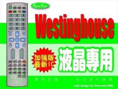 【遙控王】Westingh 西屋液晶電視專用遙控器24_WDE-TW-22、WDE-TW-32、WDE-TW-42