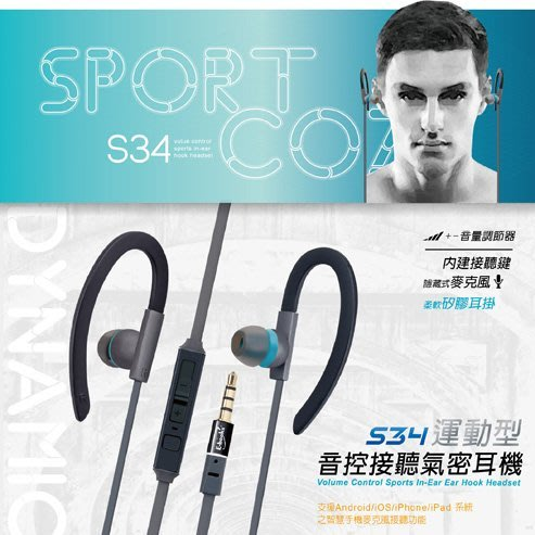 【須訂購】E-books S34運動型音控接聽氣密耳機支援Android/ios/iPhone/iPad系統