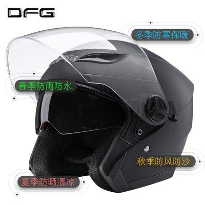 安全帽 頭盔 DFG電動電瓶摩托車頭盔男女士夏季防曬四季通用半覆式輕便安全帽