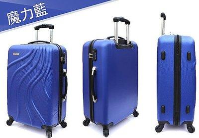 【葳爾登】20吋Allez Voyager硬殼旅行箱登機箱【新潮流混搭風】行李箱完美曲線20吋1004藍色