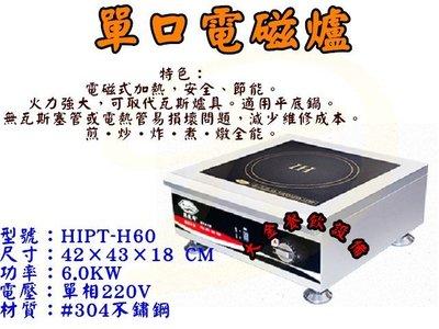 大金餐飲設備~~~全新商用電磁爐/營業用電磁爐/6.0KW高功率電磁爐/單口電磁爐/6000W電磁爐/單平爐