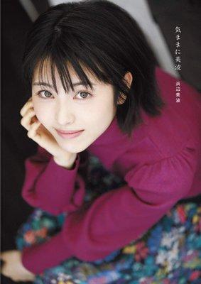 【布魯樂】《Amazon限定封定C_代訂》[日版書籍]日本女星《濱邊美波》寫真集:気ままに美 9784296104871