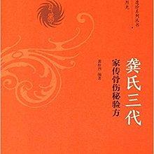 99【中醫】龔氏三代家傳骨傷秘驗方 平裝