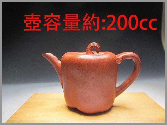 《滿口壺言》AB05早期小可愛紅青椒壺【婉芬】七單孔出水、約200cc、有七天鑑賞期!