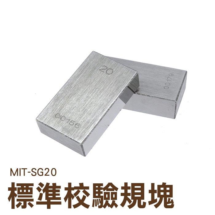標準量塊 千分尺卡尺 專用量塊 20mm 散裝單塊 校對規 檢驗量塊 校準塊 方規 MIT-SG20