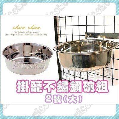 *Nicole寵物*不鏽鋼掛籠碗組《白鐵碗2號 - 大》白鐵碗架組(含架),固定式,食盆,食碗,狗籠,大型犬,中型犬