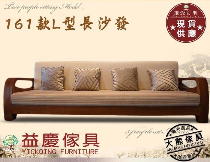 【大熊傢俱】161 L型 實木沙發 布沙發 柚木組椅 柚木沙發 實木組椅 實木傢俱