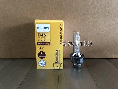 飛利浦 PHILIPS D4S D4R 4300K HID大燈泡 TOYOTA LEXUS 正廠 CAMRY IS250