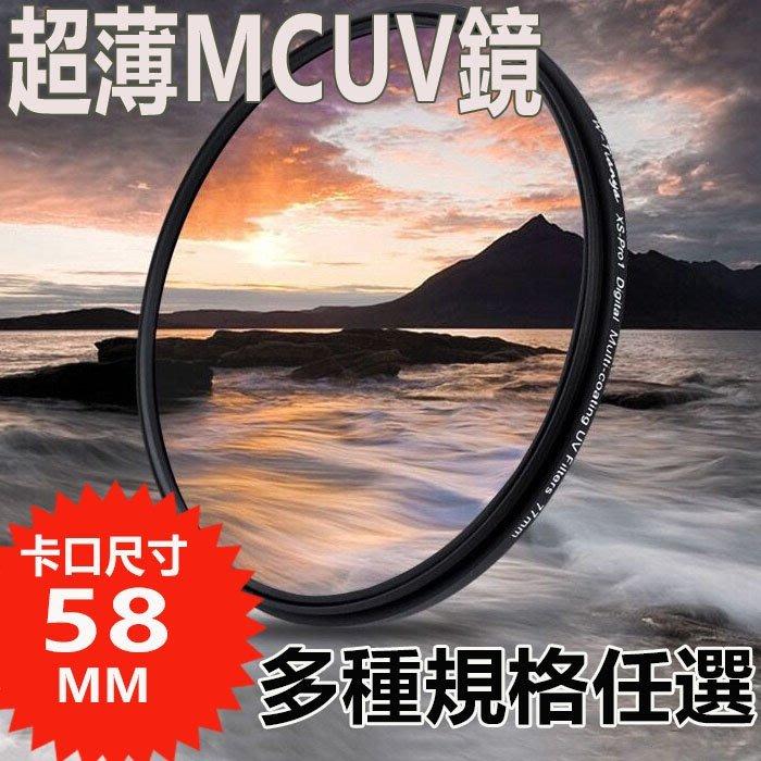 雙面鍍膜【超薄MC-UV鏡 】 多規格任選!此賣場58mm 濾鏡單眼相機尼康索尼攝影棚偏光微距腳架可參考
