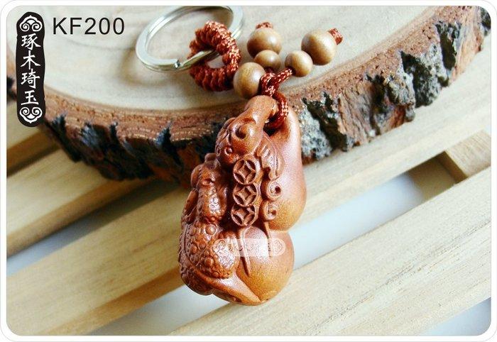 【琢木琦玉】KF200 棗木 立體 葫蘆貔貅 招財納福 鑰匙圈 *祈福木製選物