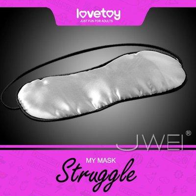 ♥誘惑精靈♥Lovetoy*8*Struggle系列-My mask 高級時尚眼罩