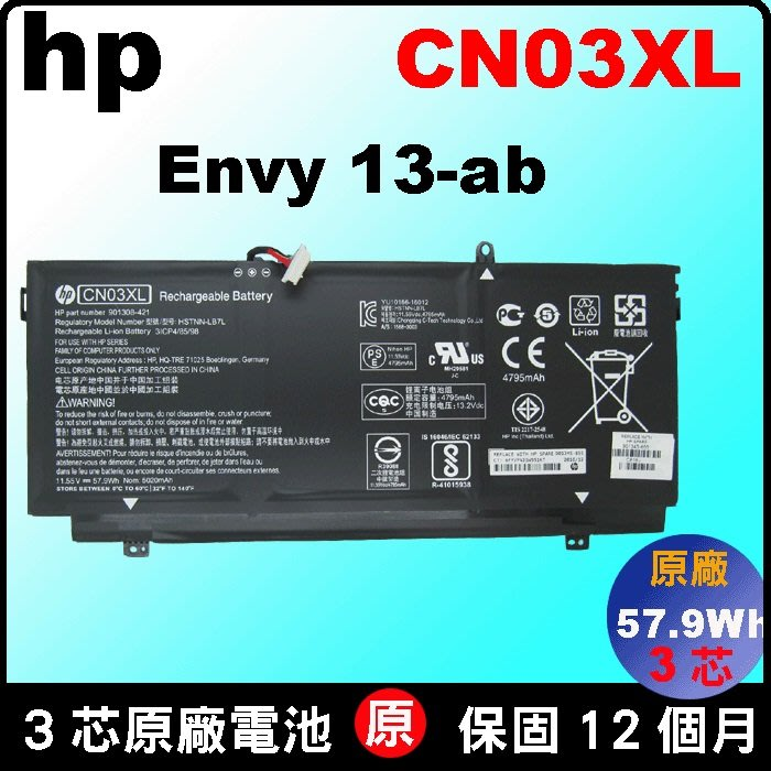 HP CN03XL 電池 原廠 惠普 Envy 13-ab015tu 13-ab019tu 13-ab020tu 台北