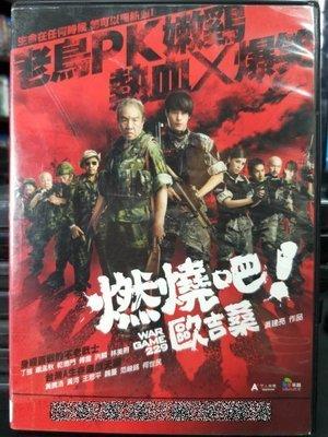 影音大批發-Y44-065-二手DVD-華語【燃燒吧!歐吉桑】-黃騰浩 王思平 黃河 丁強 乾德門