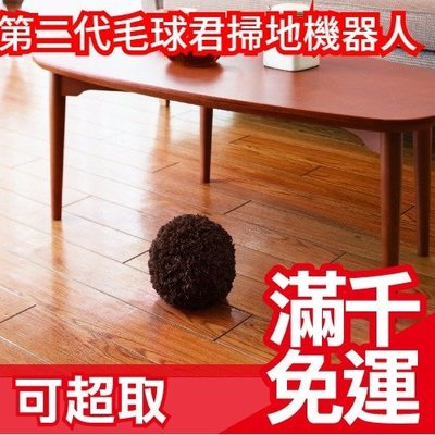 日本正品 爆紅毛球君 CCP MOCORO 掃地機器人 懶人清潔小幫手 毛球 吸塵 除塵 ❤JP Plus+