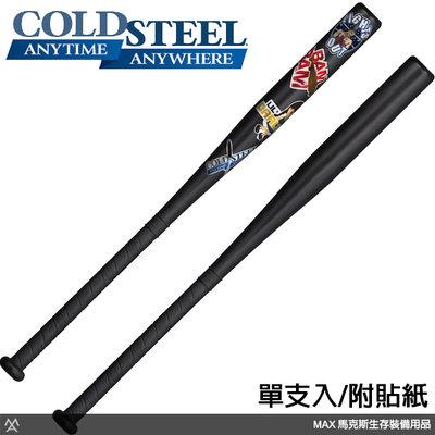 馬克斯 - Cold Steel BROOKLYN BANSHEE 長柄塑鋼製球棒 / 81 公分 / 92BSU