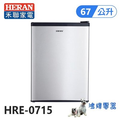 鴻輝電器 HERAN禾聯 67公升 單門小冰箱 HRE-0715