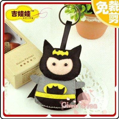 ~免剪裁~不織布 DIY材料包 蝙蝠俠 鑰匙扣 包包掛件