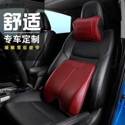 汽車頭枕腰靠真皮四季記憶棉靠墊改裝汽靠墊靠枕 YTL