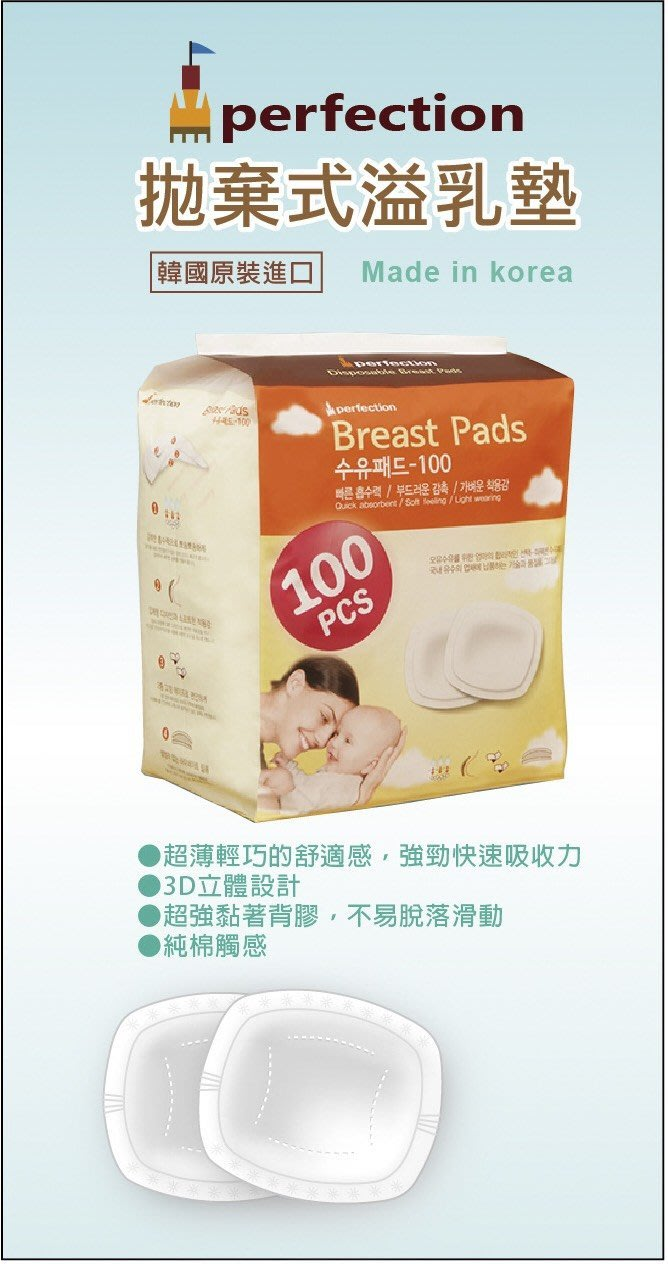 ※每片2.5元※韓國原裝進口拋棄式溢乳墊/防溢襯墊【貨號F0202】