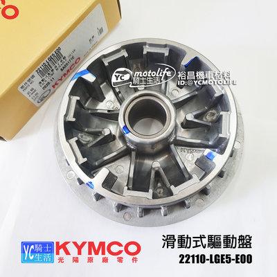 YC騎士生活_KYMCO光陽原廠 普利盤 NIKITA  K-XCT DOWNTOWN 前普利 滑動式驅動盤 LGE5
