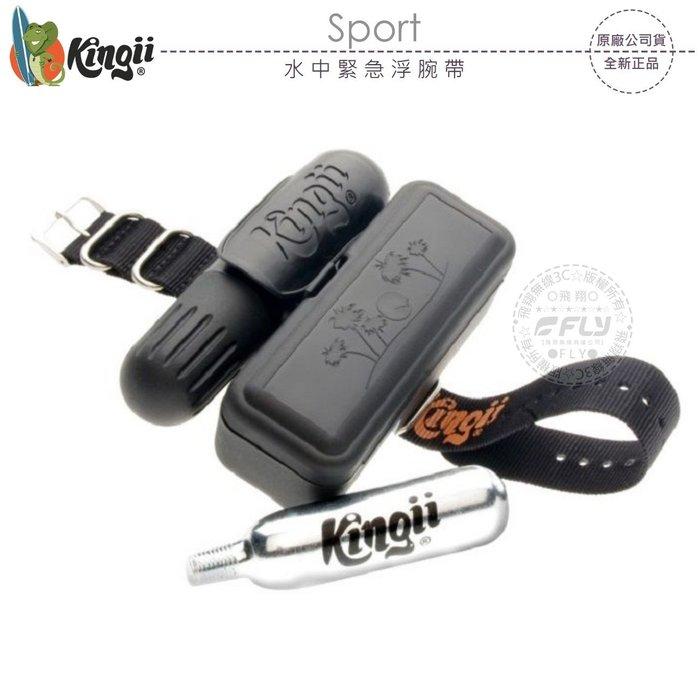 《飛翔無線3C》Kingii Sport 水中緊急漂浮腕帶│公司貨│含 CO2 補充氣瓶 ㄧ個│戲水安全 意外自救