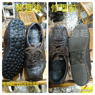 Camper 鞋換豆豆大底+皮革保養