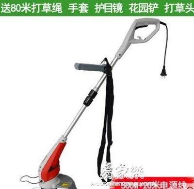 【蘑菇小隊】ESEN家用小型電動割草機打草機 草坪修剪機剪草機 除草機割雜草機-MG78178