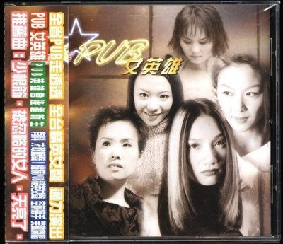 ◎全新CD未拆!Pub女英雄合集-實力唱將-劉純如.劉雅芳等為你獻唱10首好歌-歡迎看曲目