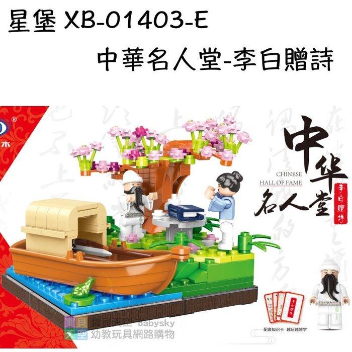 ◎寶貝天空◎【星堡 XB-01403-E 中華名人堂-李白贈詩】小顆粒,歷史文化,古建築物,可與LEGO樂高積木組合玩