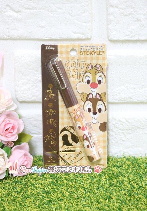 (現貨在台)日本正品Disney 迪士尼  攜帶式 隨身剪刀 便利輕巧剪刀 迷你筆型剪刀 奇奇蒂蒂款