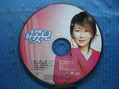 [無殼光碟]CM 張秀卿  好女兒 Disc 1