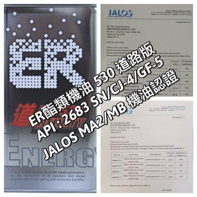 JALOS MA2/MB認證機油 ER多元醇酯類機油 5W30道路版 4T機油