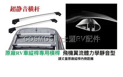 Livina X-TRAIL適用【原廠簍空型專用車頂架】行李架/現貨/COSMOS