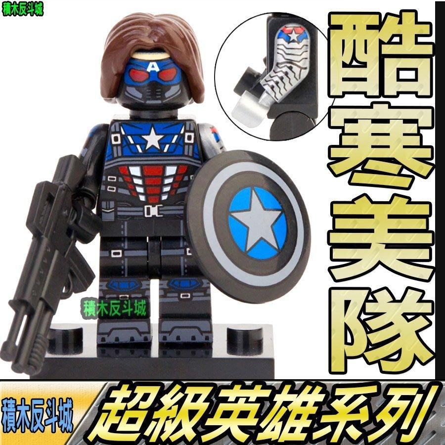 【積木反斗城】酷寒美隊 酷寒戰士 美國隊長 冬日美國隊長 漫威 超級英雄 人偶 XP299 /相容樂高LEGO積木