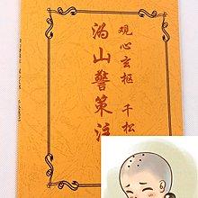 佛經典 溈山警策註、觀心玄樞、千松筆記 佛教典籍 佛經撰述 佛學