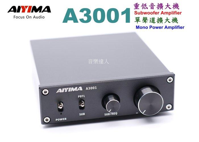 """""""音樂達人""""300W火力全開 AIYIMA A3001 重低音擴大機 單聲道擴大機 可接主動式低音 被動式低音 被動喇叭"""