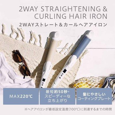 【現貨】日本 Salonia 2019 新色 2way 直捲造型器 32mm 電棒 SL-002 髮捲