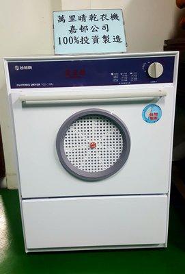 台熱牌萬里晴乾衣機TCD-7.0RJ 可以刷卡 送拆箱定位+舊機回收 限北北桃區