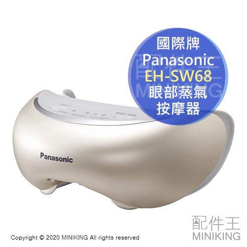 日本代購 空運 2020新款 Panasonic 國際牌 EH-SW68 眼部蒸氣按摩器 電熱眼罩 按摩 舒壓