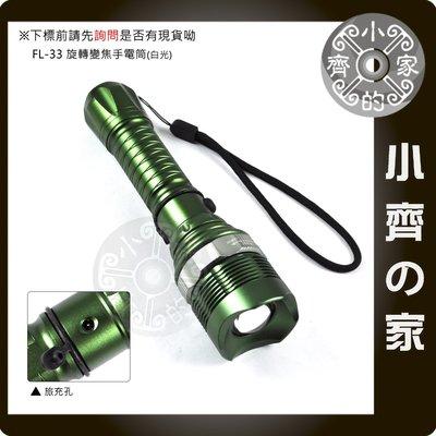 18650 CREE Q5 180LM 綠巨人 旋轉 變焦 強光 手電筒 軍迷 戶外 軍用品 白光 FL-33 小齊的家