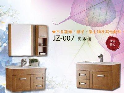 【安心整合】JZ-007實木浴櫃 / 鏡櫃 / 瓷盆 / 另有 馬桶 淋浴拉門 浴櫃