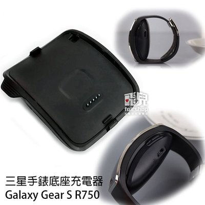 【妃凡】三星 手錶底座充電器 Galaxy Gear S R750 專用座充 智慧手錶 充電底座 30 B1.17-53