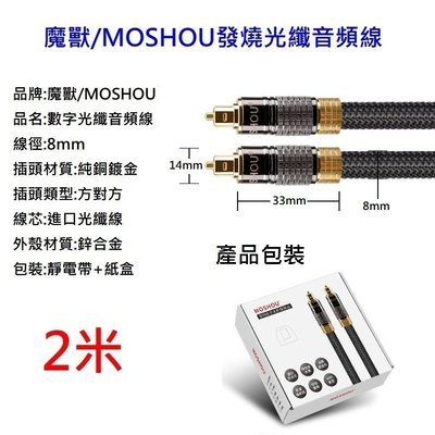 魔獸 MOSHOU 光纖音頻線 spdif ps3 ps4 xbox Toslink Optical 方對方口 2米